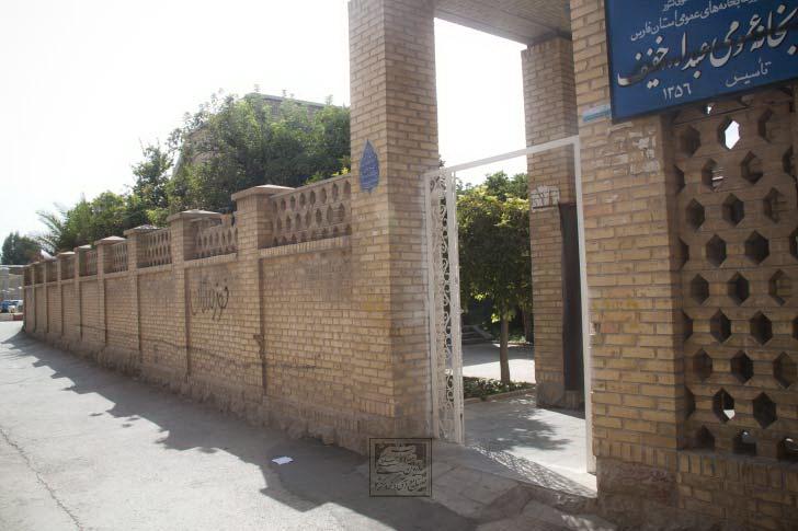 Tomb of Abdullah Khafif