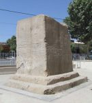 سنگ نوشته – خرم آباد