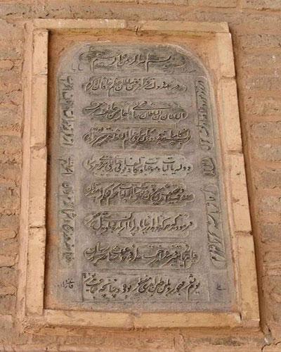 مسجد-سلطانی-بروجرد--کتیبه-ایوان-غربی مسجد امام (سلطانی سابق) - بروجرد