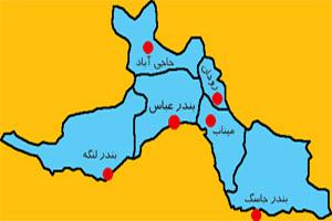 هرمزگان استان هرمزگان