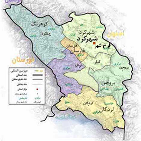 79170_509 استان چهارمحال و بختیاری