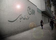 موزه ایران (رضا عباسی )