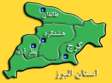 alborzz-2009-mm استان البرز