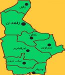 سیستان وبلوچستان