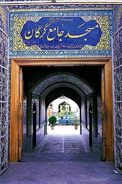 مسجد-جامع-گرگان2 مسجد جامع گرگان