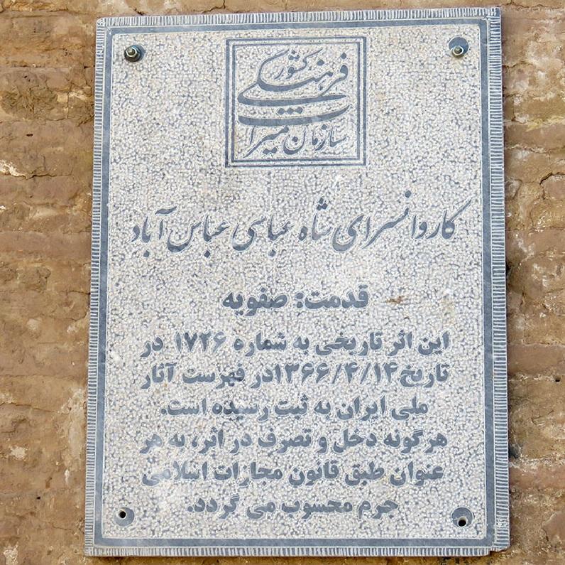 کاروانسرای شاه عباسی