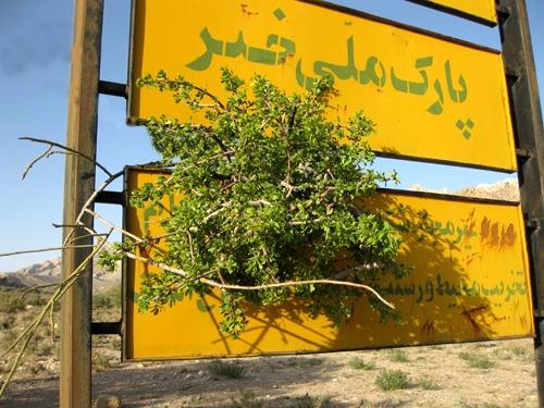 khabr5 پارک ملی خبر