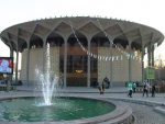پارک دانشجو ، پارک فرهنگی قدیمی در قلب تهران