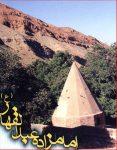 امام زاده عبدالقهار