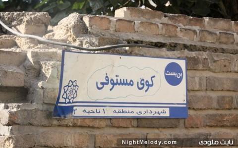 مستوفی 1 عمارت مستوفی الممالک