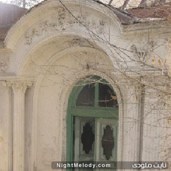 مستوفی 3 عمارت مستوفی الممالک