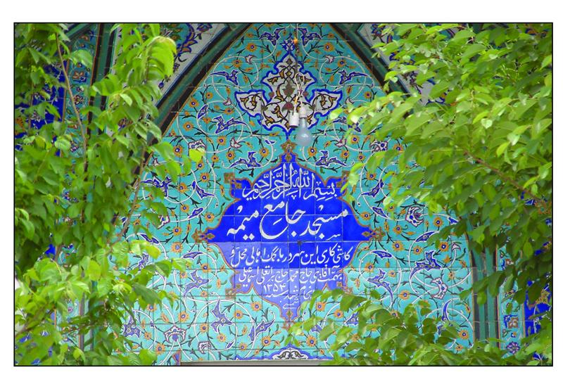 مسجد جامع 2 مسجد جامع میمه