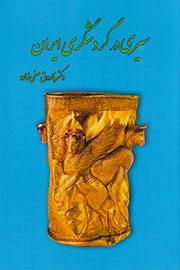 n00176431-b صفیزاده کتاب « سیری در گردشگری ایران » را نوشت