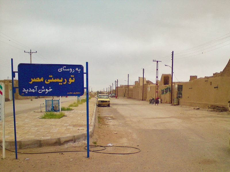 روستای مصر