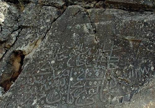 همدان - اسدآباد - نرسیده به روستای چارق - سنگ نوشته دوران صفوی