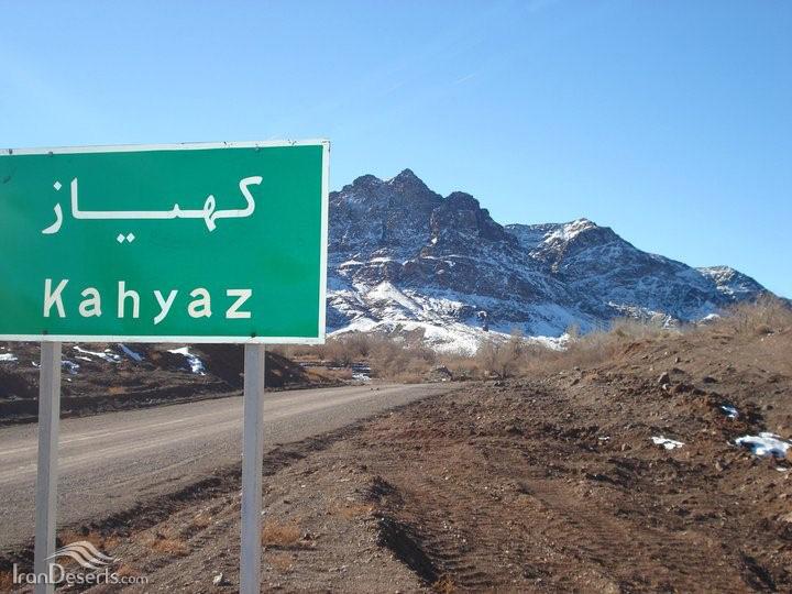 کهیاز منطقه حفاظت شده کهیاز