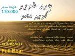 تور کویر مصر ویژه عید غدیر خم