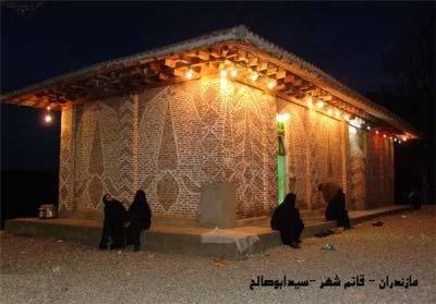 seidabosaleh1 مقبره سید ابو صالح