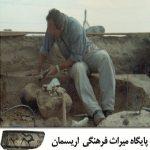 محوطه باستان شناسی اریسمان