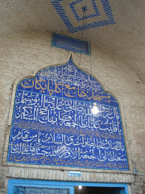 مسجد جامع 6 مسجد جامع گلپایگان