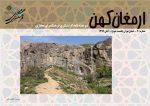 دانلود نشریه گردشگری ارمغان کهن – آبان ماه ۱۳۹۲