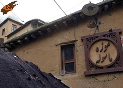 موزه مردم شناسی ماسوله