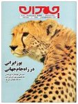 دانلود ضمیمه چمدان روزنامه جام جم – ۱۳۹۲/۸/۲۸