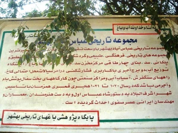 شهرستان بهشهر