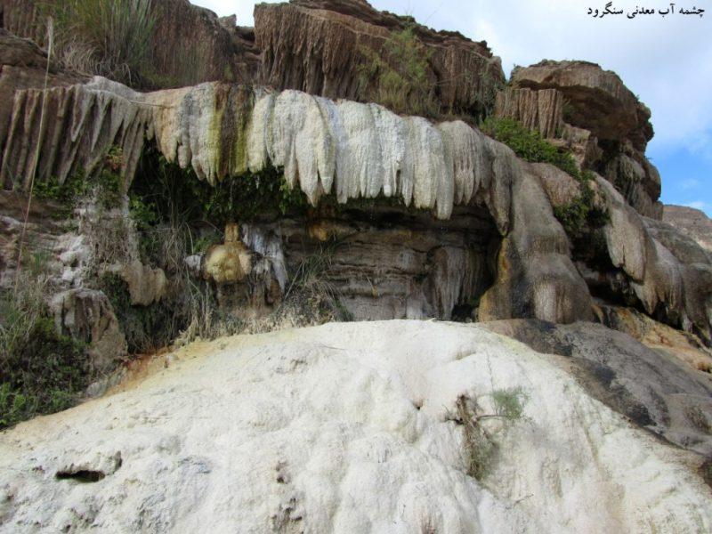 چشمه آب معدني سنگرود