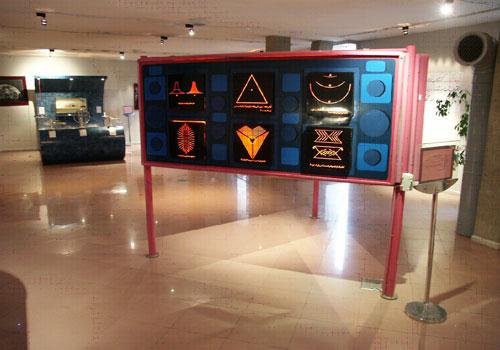مرکز علوم و ستاره شناسی تهران