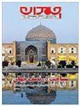 دانلود ضمیمه چمدان روزنامه جام جم – ۱۳۹۲/۹/۵