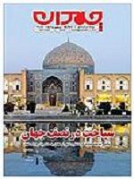 Chamedan125 دانلود ضمیمه چمدان روزنامه جام جم – ۱۳۹۲/9/5