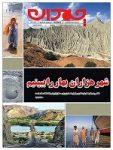 دانلود ضمیمه چمدان روزنامه جام جم – ۱۳۹۲/۹/۱۲