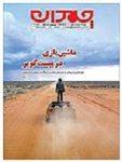 دانلود ضمیمه چمدان روزنامه جام جم – ۱۳۹۲/۹/۲۶