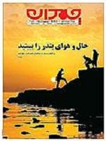 Chamedan129 دانلود ضمیمه چمدان روزنامه جام جم – ۱۳۹۲/10/3