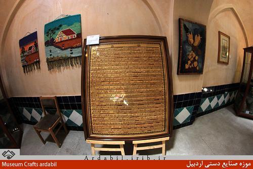 حمام تاریخی شیخ ( موزه صنایع دستی )