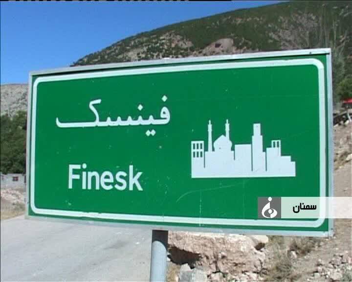 فینسک1 روستای فینسک