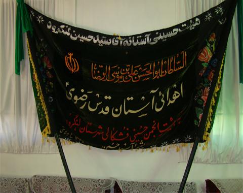 مسجد 1 مسجد آقا سید حسین