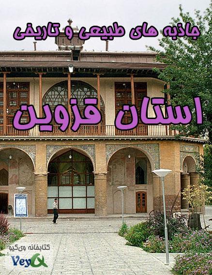 9844528432312430 دانلود کتاب جاذبه های طبیعی و تاریخی استان قزوین