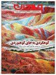 دانلود ضمیمه چمدان روزنامه جام جم – ۱۳۹۲/۱۰/۱۷