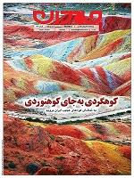 Chamedan130 دانلود ضمیمه چمدان روزنامه جام جم – ۱۳۹۲/۱۰/17