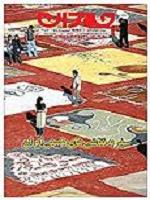 Chamedan131 دانلود ضمیمه چمدان روزنامه جام جم – ۱۳۹۲/۱۰/24