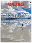 دانلود ضمیمه چمدان روزنامه جام جم – ۱۳۹۲/۱1/1
