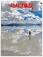Chamedan132 دانلود ضمیمه چمدان روزنامه جام جم – ۱۳۹۲/۱1/1