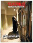 دانلود ضمیمه چمدان روزنامه جام جم – ۱۳۹۲/۱۱/۸