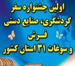 کاشان میزبان صنعت گردشگری و صنایع دستی 31 استان کشور