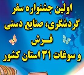 IMG15252046 کاشان میزبان صنعت گردشگری و صنایع دستی 31 استان کشور