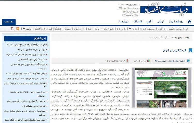 den.ir معرفی سایت در روزنامه دنیای اقتصاد