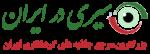 چشمه آب معدنی سیرگیلی