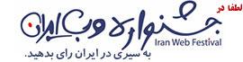 سیری در ایران